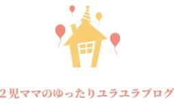 2児ママのゆったりユラユラ〜ブログ