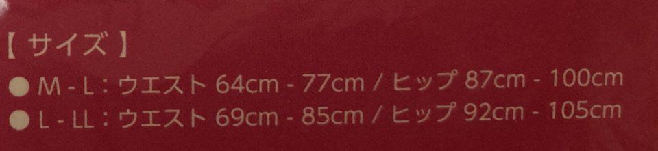 グラマラスパッツとメディキュット比較